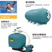 泳池水處理流程臥式砂缸過濾器