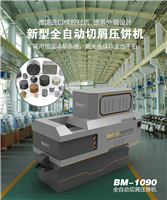 BM-1090新型全自动金属切屑压饼机 恩派特专业生产