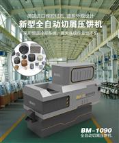 恩派特专业生产铜屑压饼机一件代发