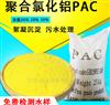 聚合氯化铝报价
