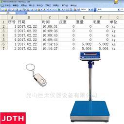 u盘智能电子台秤 带usb数据存储电子秤