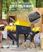MSB-E1800恩派特高效能机械设备大件垃圾撕碎机