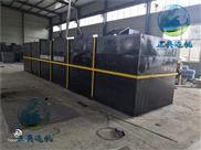 YHAO-20-醫院地埋式汙水處理betway必威手機版官網正奧遠航