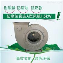 中山pp风机耐酸碱防腐风机1.5kW电镀厂风机