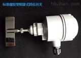 LZX10 耐高溫阻旋料位計