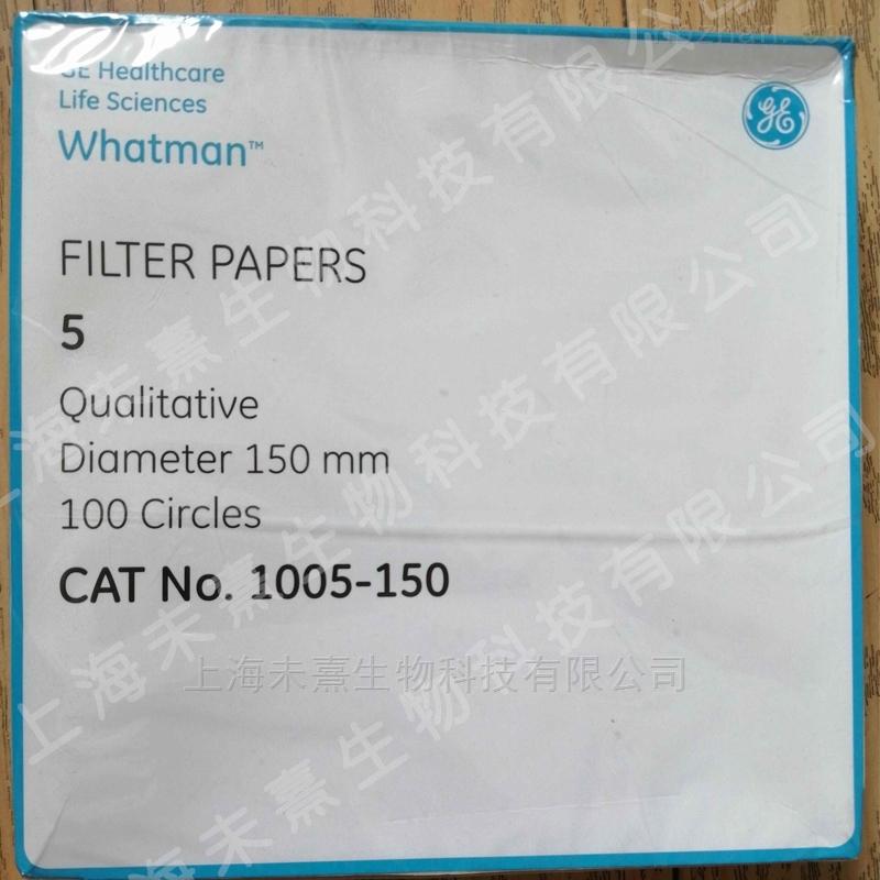 英国whatman 5号定性滤纸 150mm直径