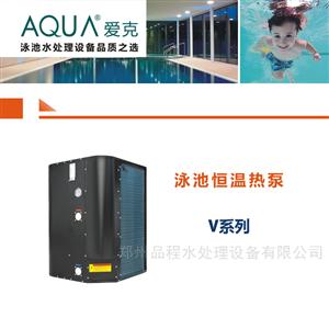 V650恒温游泳池设备