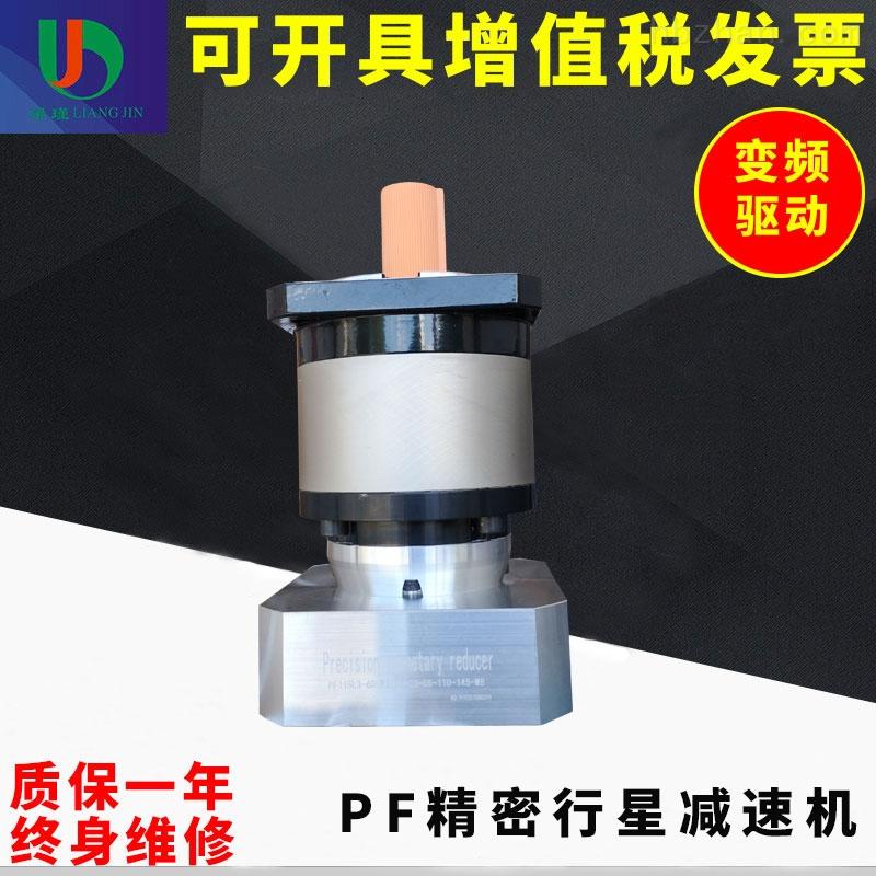 梁瑾PF115L3-60精密行星减速机
