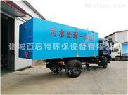 医疗污水处理设备 专业生产 环保装置