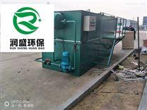 唐山农村污水处理设备本地供应商潍坊润盛环保
