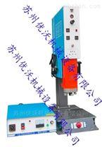 医疗瓶桶超声波焊接机
