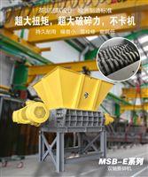 MSB-E1000工厂生活垃圾破碎机供应商