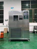 武汉耐寒耐热高低温测试试验箱现货