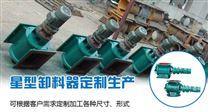 河北厂家供应化工用YJD型星型卸料器