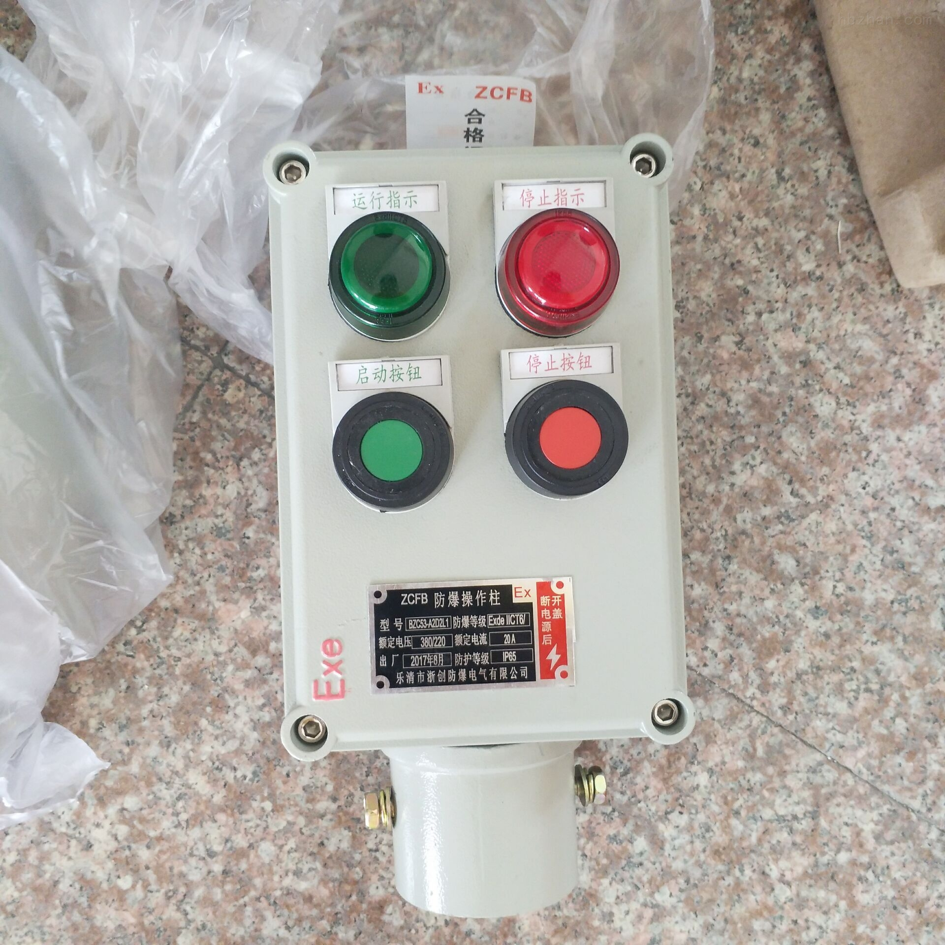 设备远程控制防爆操作柱