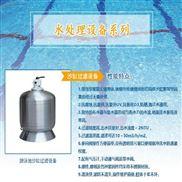 泳池水處理循環betway必威手機版官網砂缸過濾器