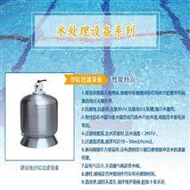 泳池水处理循环设备砂缸过滤器