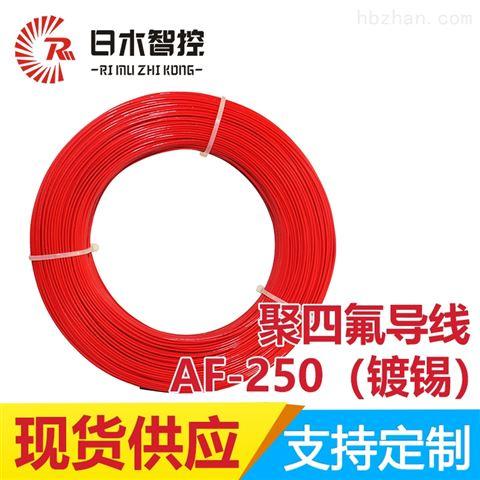 聚四氟AF250-1-2.5平方 膠線價格高溫線