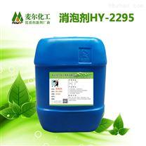 供应金属加工液-切削液用消泡剂
