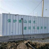 芜湖新农村污水处理设备高验收率