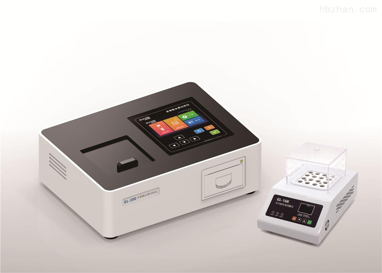 水质cod测定仪高新技术,多参数水质分析仪定制,全国顺丰包邮
