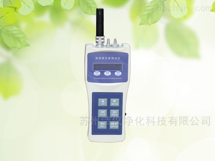 高灵敏度便携式温湿度压差测试仪