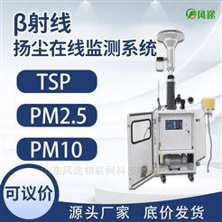 FT-YC01pm10在线监测设备