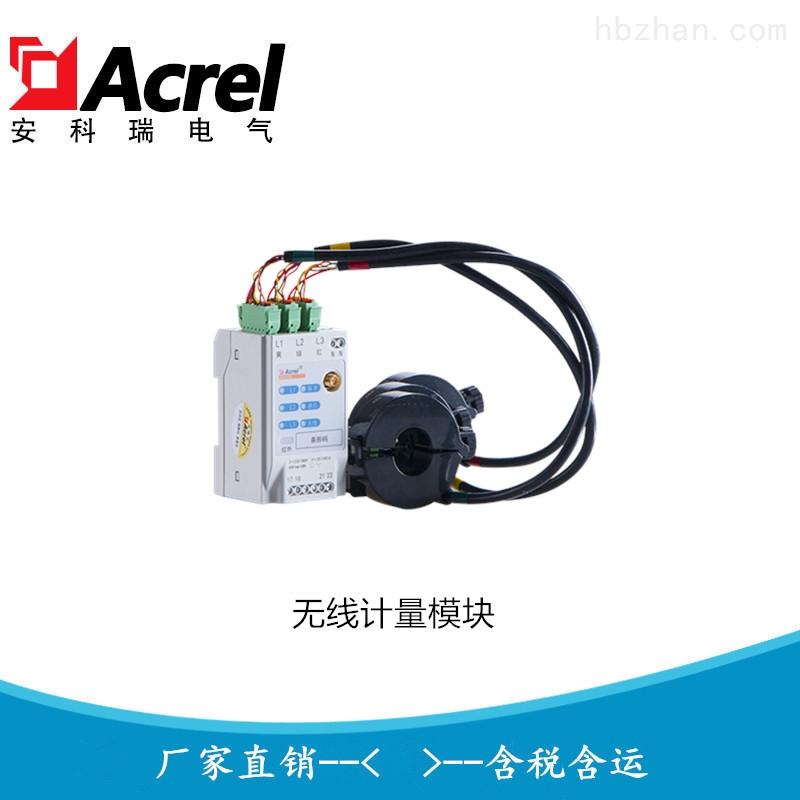 环保用电监管 无线计量模块 免布线穿刺取电