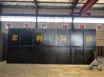 养殖厂地埋式污水处理设备达标排放