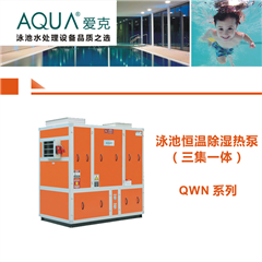 76游泳馆用什么设备维持水恒温