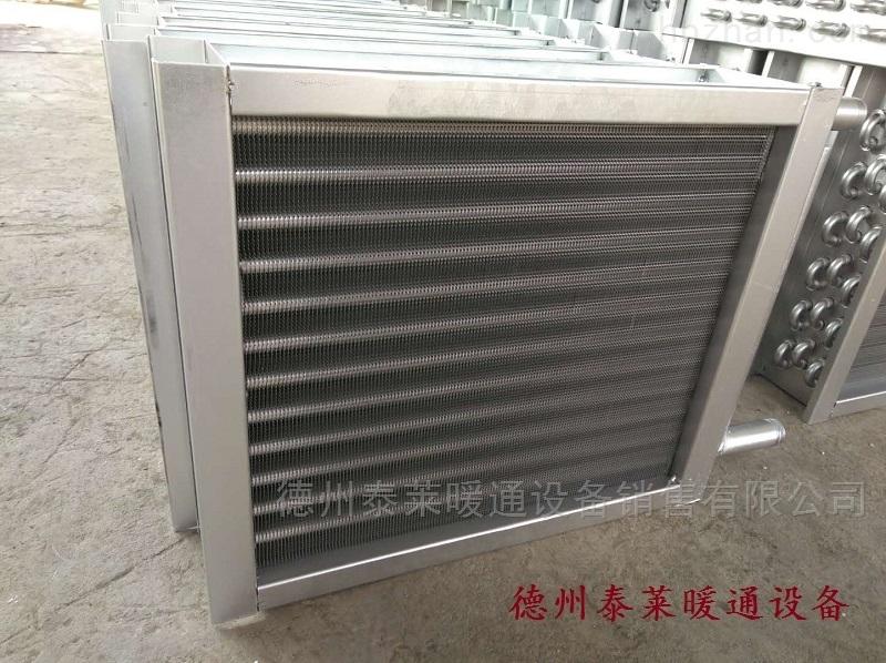 表冷器铜管串铝片换热器4冷凝器