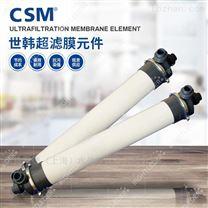世韩CSM内压超滤膜 工业用水处理膜代理公司