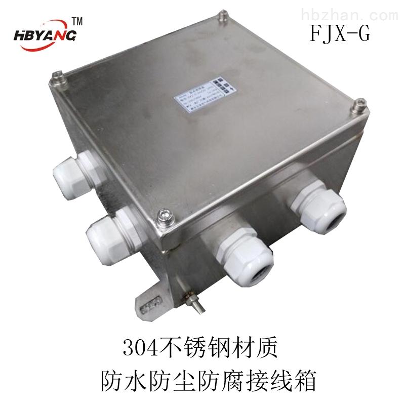 防水防尘防腐接线端子电源箱