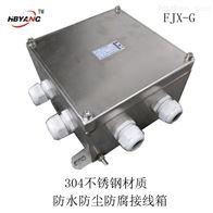 不锈钢FXJ防水防尘防腐接线端子电源箱