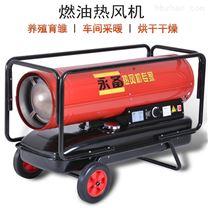 永备DH40燃油热风机 车间加热取暖设备