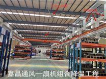 重庆货仓30000平米车间通风降温解决方案
