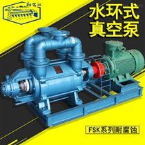 FSK新安江工业泵防腐蚀FSK水环式真空泵厂家