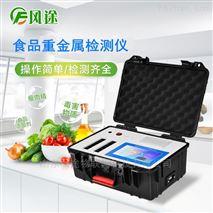 食品重金屬檢測儀器