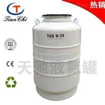 梧州30升低温储存液氮罐价格
