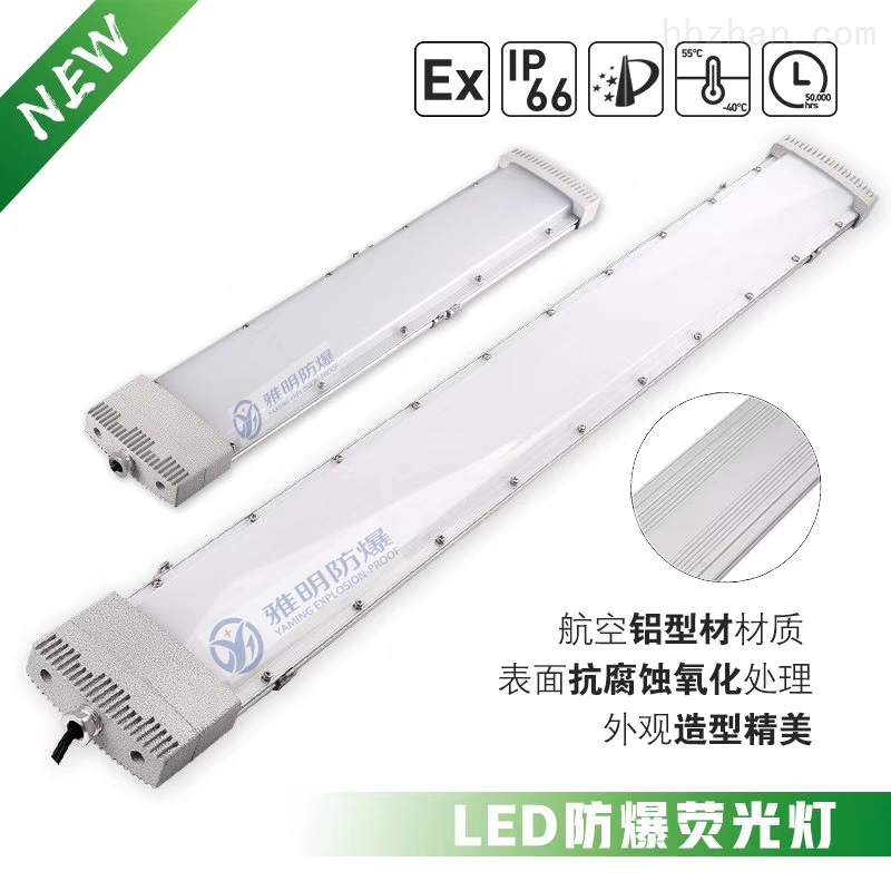LED防爆荧光灯20W 吸顶式防爆灯LED40W