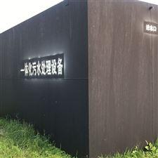 WSZ集装箱式一体化污水处理设备
