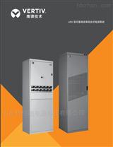 艾默生NetSure731 CC2-X2通信电源柜48V600A