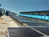 青岛太阳能空气能商用中央洗浴热水工程公司