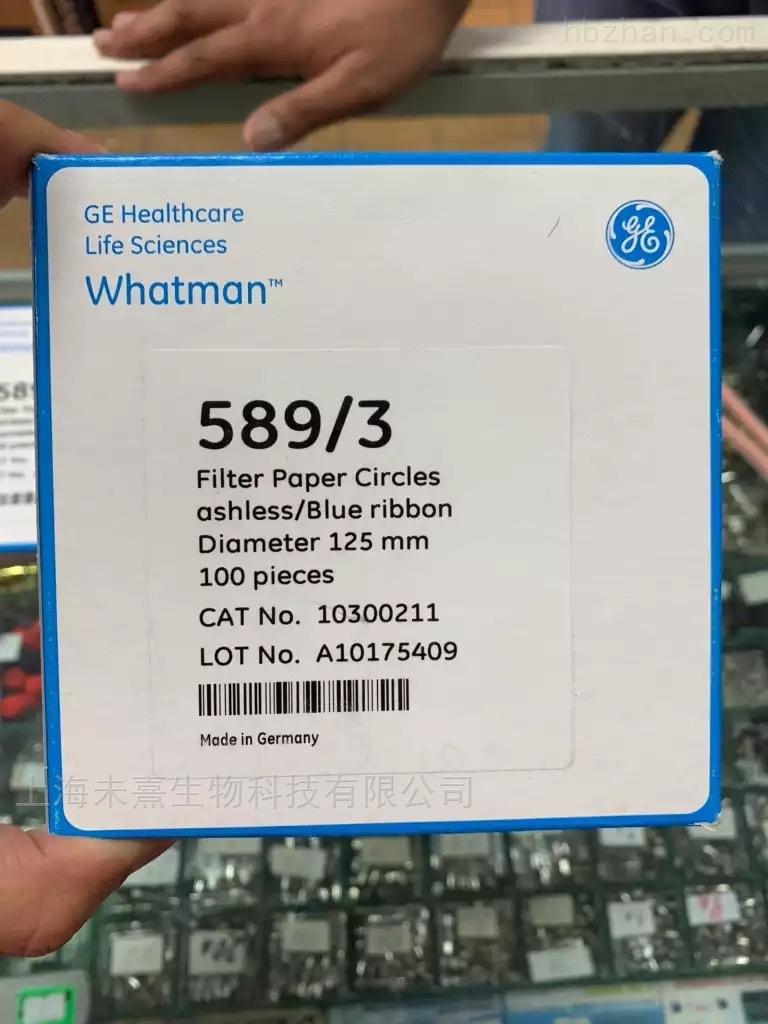 Whatman Grade589/3定量滤纸 蓝緞滤纸