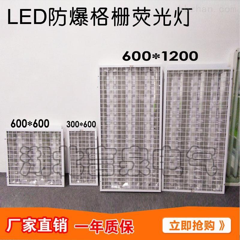 LED防爆格栅灯