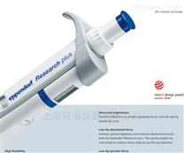 Research plus單道移液器3120000097