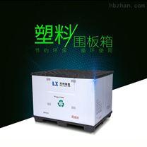 江苏隆鑫高承重塑料围板箱