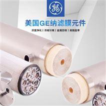 GE纳滤膜元件HL8040N 上海GE膜代理商