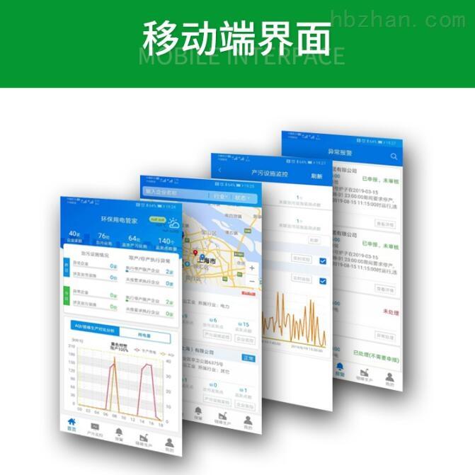 宁夏大气污染工况环保用电监控是什么样子的