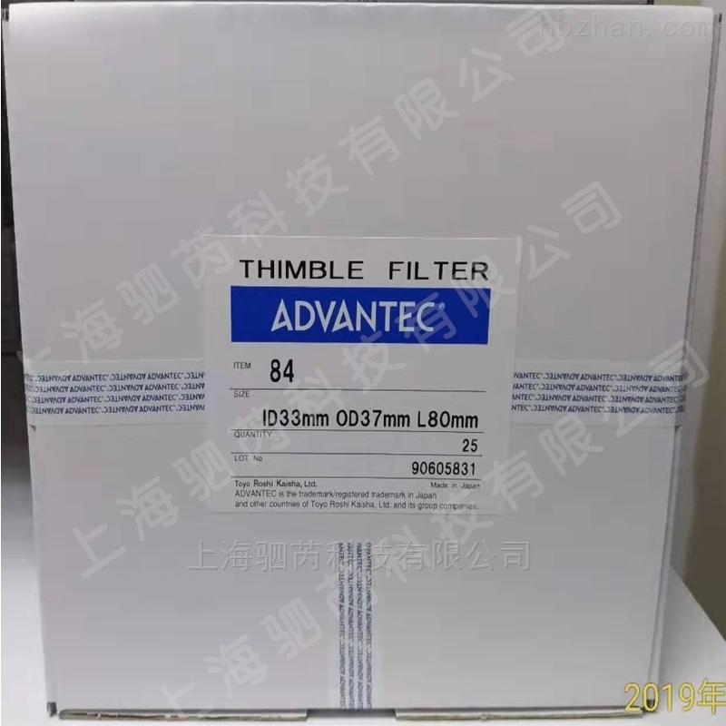 ADVANTEC84号纤维素滤筒